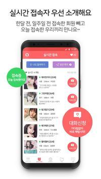 나야나 - 프리미엄 무제한 소개팅 screenshot 2