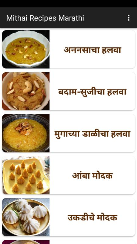 100 sweetsmithai recipes marathi apk download free food drink 100 sweetsmithai recipes marathi poster forumfinder Image collections