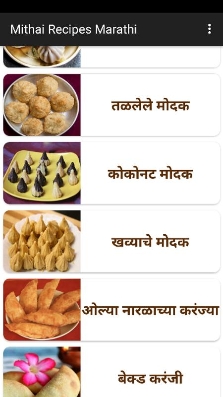100 sweetsmithai recipes marathi apk download free food drink 100 sweetsmithai recipes marathi apk screenshot forumfinder Image collections