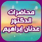 محاضرات الدكتور عدنان ابراهيم icon