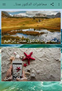 محاضرات الدكتور عدنان ابراهيم poster