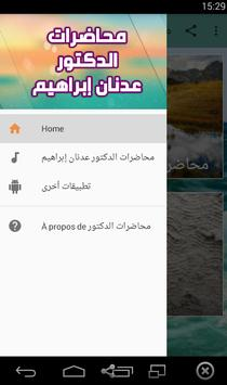 محاضرات الدكتور عدنان ابراهيم screenshot 4