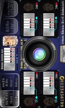 변기수 포커 2012 apk screenshot