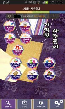 기막힌 사주풀이 poster