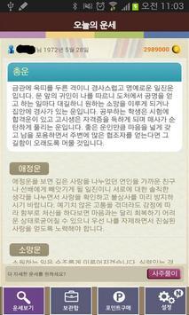 기막힌 사주풀이 apk screenshot