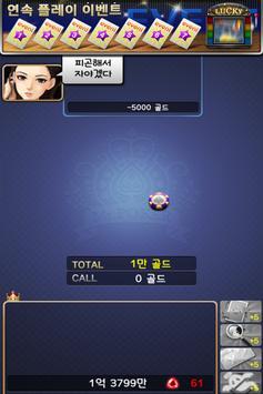 맞짱맞포커 screenshot 3