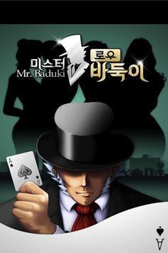 미스터로우바둑이 poster