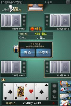 미스터로우바둑이 apk screenshot