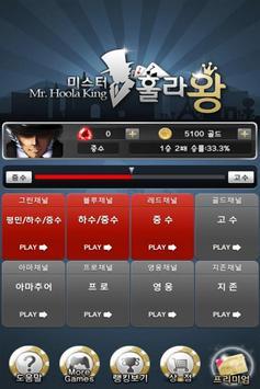 미스터훌라왕 apk screenshot
