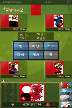 미스터섯다왕2 apk screenshot
