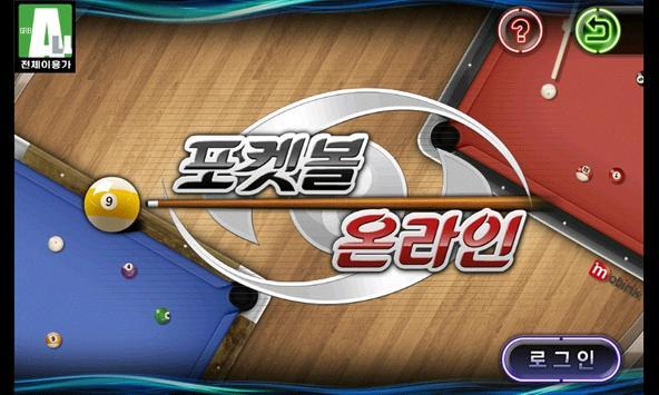 포켓볼 온라인 apk screenshot
