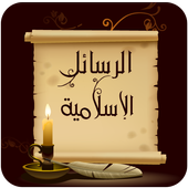 Islamic Messages icon