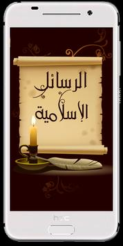 Islamic Messages poster