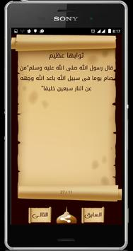 Islamic Messages apk screenshot