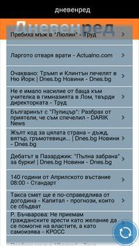 Дневенред - новини screenshot 2