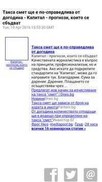 Дневенред - новини screenshot 3