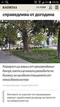 Дневенред - новини poster