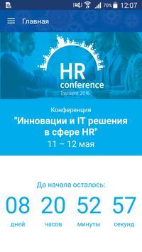 Инновации и IT-решения в HR poster