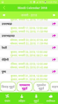 Hindi Calendar 2018 screenshot 4