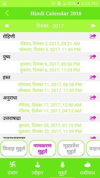 Hindi Calendar 2018 screenshot 5
