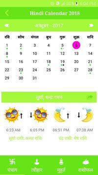 Hindi Calendar 2018 poster