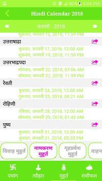 Hindi Calendar 2018 screenshot 13