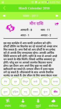 Hindi Calendar 2018 screenshot 12