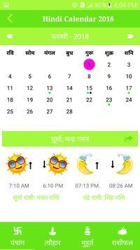 Hindi Calendar 2018 screenshot 17