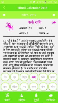 Hindi Calendar 2018 screenshot 14