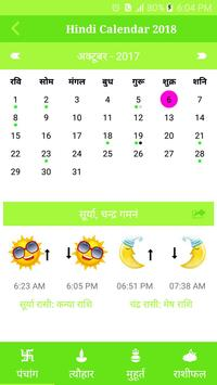 Hindi Calendar 2018 screenshot 16