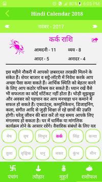 Hindi Calendar 2018 screenshot 22