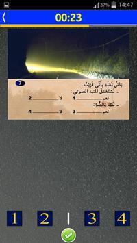 Code Route - رخصة السياقة poster