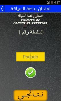 Code Route - رخصة السياقة screenshot 2
