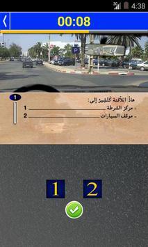 Code Route - رخصة السياقة screenshot 7