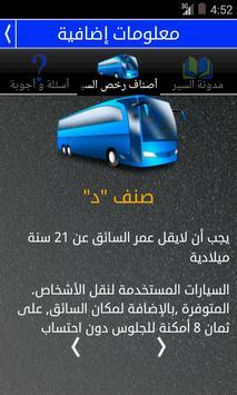 Code Route - رخصة السياقة screenshot 5