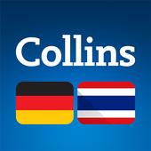 Collins Thai<>German Dictionary icon