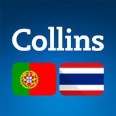 Collins Thai<>Portuguese Dictionary icon