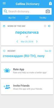 Collins Thai<>Russian Dictionary screenshot 1