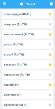 Collins Thai<>Russian Dictionary screenshot 6