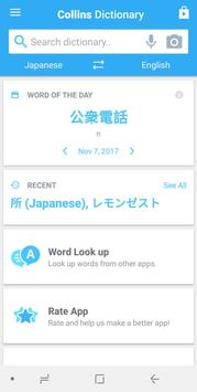 Collins Japanese Dictionary screenshot 6