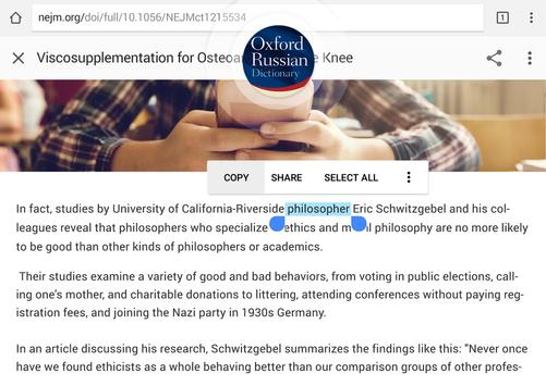 Oxford Russian Dictionary screenshot 10