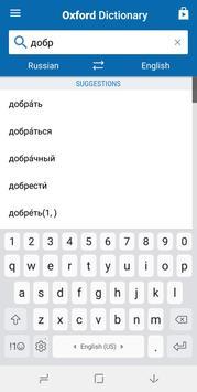 Oxford Russian Dictionary screenshot 1