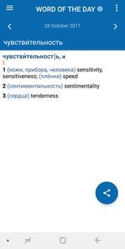 Oxford Russian Dictionary screenshot 4