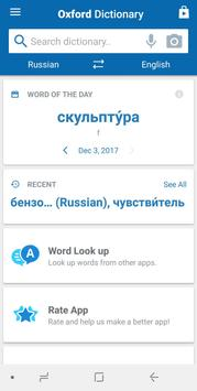 Oxford Russian Dictionary screenshot 6