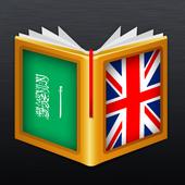Arabic<>English Dictionary icon