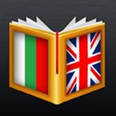 Bulgarian<>English Dictionary icon