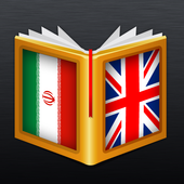 Farsi<>English Dictionary icon
