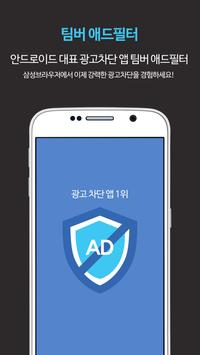 TIMBER AD FILTER - Very useful ad block app poster