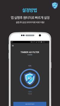 TIMBER AD FILTER - Very useful ad block app apk screenshot
