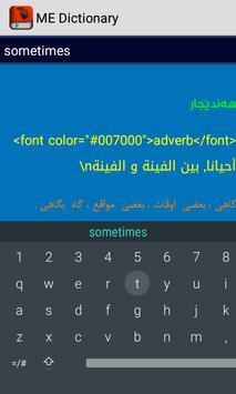 Middle East Dictionary apk screenshot